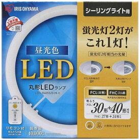 アイリスオーヤマ IRIS OHYAMA 丸形LEDランプ シーリング照明用 (FCL丸形蛍光灯30形+40形2本セット相当タイプ) LDCL3040SS/D/29-C 昼光色[LDCL3040SSD29C]