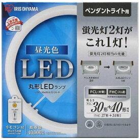 アイリスオーヤマ IRIS OHYAMA 丸形LEDランプ ペンダント照明用 (FCL丸形蛍光灯30形+40形2本セット相当タイプ) LDCL3040SS/D/29-P 昼光色[LDCL3040SSD29P]
