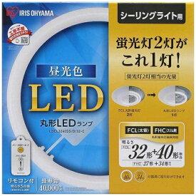 アイリスオーヤマ IRIS OHYAMA 丸形LEDランプ シーリング照明用 (FCL丸形蛍光灯32形+40形2本セット相当タイプ) LDCL3240SS/D/32-C 昼光色[LDCL3240SSD32C]