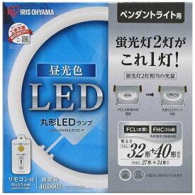 アイリスオーヤマ IRIS OHYAMA 丸形LEDランプ ペンダント照明用 (FCL丸形蛍光灯32形+40形2本セット相当タイプ) LDCL3240SS/D/32-P 昼光色[LDCL3240SSD32P]