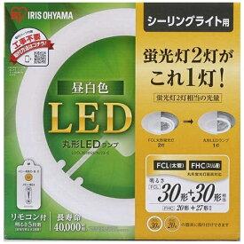 アイリスオーヤマ IRIS OHYAMA 丸形LEDランプ シーリング照明用 (FCL丸形蛍光灯30形+30形2本セット相当タイプ) LDCL3030SS/N/23-C 昼白色[LDCL3030SSN23C]