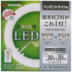アイリスオーヤマ IRIS OHYAMA 丸形LEDランプ ペンダント照明用 (FCL丸形蛍光灯30形+30形2本セット相当タイプ) LDCL3030SS/N/23-P 昼白色[LDCL3030SSN23P]