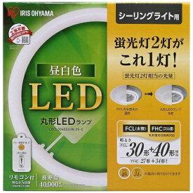 アイリスオーヤマ IRIS OHYAMA 丸形LEDランプ シーリング照明用 (FCL丸形蛍光灯30形+40形2本セット相当タイプ) LDCL3040SS/N/29-C 昼白色[LDCL3040SSN29C]
