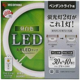 アイリスオーヤマ IRIS OHYAMA 丸形LEDランプ ペンダント照明用 (FCL丸形蛍光灯30形+40形2本セット相当タイプ) LDCL3040SS/N/29-P 昼白色[LDCL3040SSN29P]