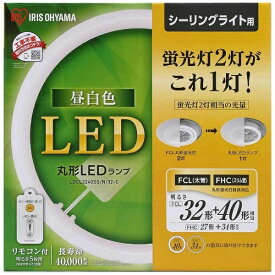 アイリスオーヤマ IRIS OHYAMA 丸形LEDランプ シーリング照明用 (FCL丸形蛍光灯32形+40形2本セット相当タイプ) LDCL3240SS/N/32-C 昼白色[LDCL3240SSN32C]