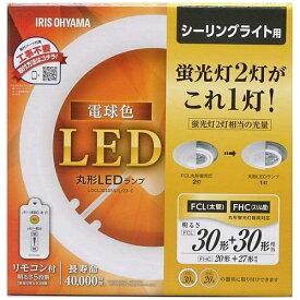 アイリスオーヤマ IRIS OHYAMA 丸形LEDランプ シーリング照明用 (FCL丸形蛍光灯30形+30形2本セット相当タイプ) LDCL3030SS/L/23-C 電球色[LDCL3030SSL23C]