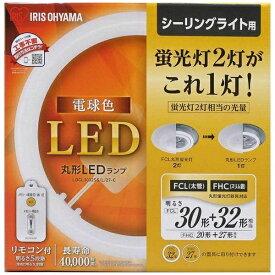 アイリスオーヤマ IRIS OHYAMA 丸形LEDランプ シーリング照明用 (FCL丸形蛍光灯30形+32形2本セット相当タイプ) LDCL3032SS/L/27-C 電球色[LDCL3032SSL27C]