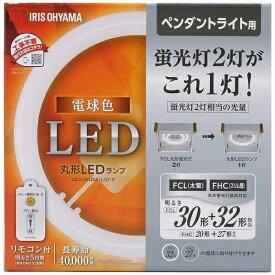 アイリスオーヤマ IRIS OHYAMA 丸形LEDランプ ペンダント照明用 (FCL丸形蛍光灯30形+32形2本セット相当タイプ) LDCL3032SS/L/27-P 電球色[LDCL3032SSL27P]