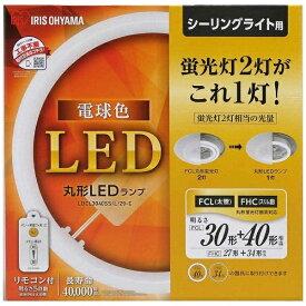 アイリスオーヤマ IRIS OHYAMA 丸形LEDランプ シーリング照明用 (FCL丸形蛍光灯30形+40形2本セット相当タイプ) LDCL3040SS/L/29-C 電球色[LDCL3040SSL29C]