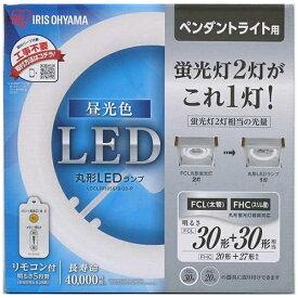 アイリスオーヤマ IRIS OHYAMA 丸形LEDランプ ペンダント照明用 (FCL丸形蛍光灯30形+30形2本セット相当タイプ) LDCL3030SS/D/23-P 昼光色[LDCL3030SSD23P]