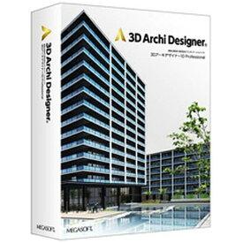 メガソフト MEGASOFT 〔Win版〕3Dアーキデザイナー10 Professional[3Dアーキデザイナー10PROFE]