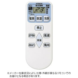 日立 HITACHI 純正エアコン用リモコン(RAR-3J1) RAS-N22V-044[RASN22V044]
