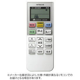 日立 HITACHI 純正エアコン用リモコン RAS-G56E2002[RASG56E2002]