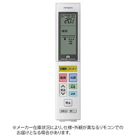 日立 HITACHI 純正エアコン用リモコン RAS-X56E2003[RASX56E2003]