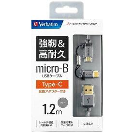 三菱ケミカルメディア MITSUBISHI CHEMICAL MEDIA 【ビックカメラグループオリジナル】[Type-C+micro USB]ケーブル 充電・転送 1.2m グレー 65294BKS [1.2m]【point_rb】