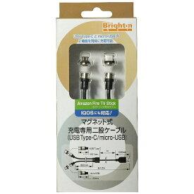 ブライトンネット BrightonNET [Type-C+micro USB]脱着式マグネットケーブル 充電 1.5m ブラック BM-MJHC/CM [1.5m]
