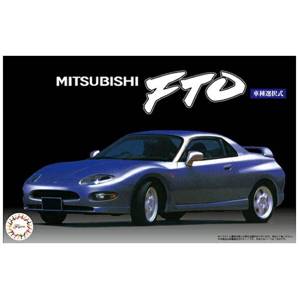 フジミ模型 FUJIMI 1/24 インチアップシリーズ No.49 三菱 FTO GPX'94/GS