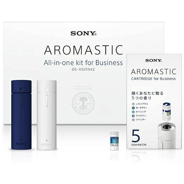 【送料無料】 ソニー アロマディフューザー 「AROMASTIC オールインワンキット for Business」 OE-AS01AK2