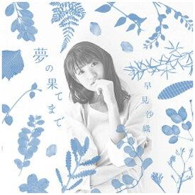 ワーナー ブラザース 早見沙織/夢の果てまで アーティスト盤 【CD】