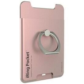 UNIQ ユニーク 〔スマホリング+ポケット〕 iRing Pocket ローズゴールド UMS-IR03PKRG