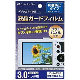 ポケット デジカメ用液晶ガードフィルム 3.0インチ 反射防止タイプ 6272