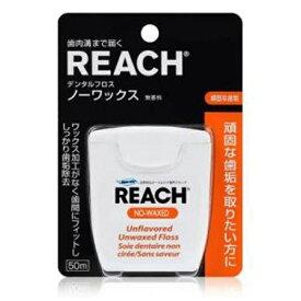 銀座ステファニー Ginza stefany REACH(リーチ) デンタルフロス ノーワックス【rb_pcp】