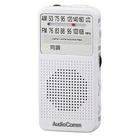 オーム電機 OHM ELECTRIC 携帯ラジオ AudioComm ホワイト RAD-P360Z [AM/FM /ワイドFM対応][RADP360ZW]