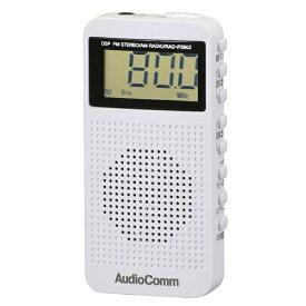 オーム電機 OHM ELECTRIC 携帯ラジオ AudioComm ホワイト RAD-P390Z [AM/FM /ワイドFM対応][RADP390ZW]