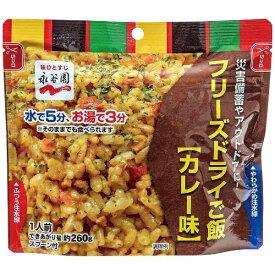 永谷園 NAGATANIEN 永谷園フリーズドライご飯 カレー味 PASBB-3