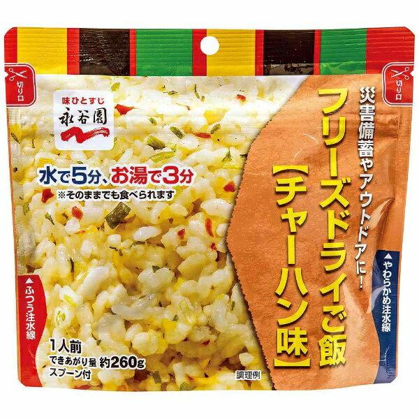 永谷園 永谷園フリーズドライご飯 チャーハン味 PASBB-2