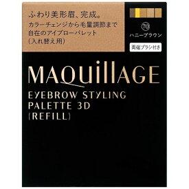 資生堂 shiseido MAQuillAGE(マキアージュ) アイブロースタイリング 3D 70(ハニーブラウン)[アイブロウ]