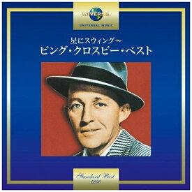 ユニバーサルミュージック ビング・クロスビー/星にスイング〜ビング・クロスビー・ベスト 【CD】