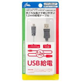 サイバーガジェット CYBER Gadget CYBER・USB給電ケーブル(クラシックミニ スーパーファミコン用) 1.2m グレー CY-MSFCUSC1-GY