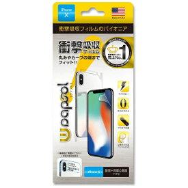 WRAPSOL ラプソル iPhone X用 全面保護(液晶面+背面&側面) Wrapsol ULTRA 衝撃吸収フィルム WPIPX-FB[WPIPXFB]