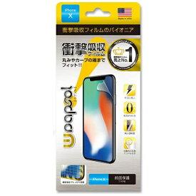 WRAPSOL ラプソル iPhone X用 液晶面保護 Wrapsol ULTRA 衝撃吸収フィルム WPIPX-FT