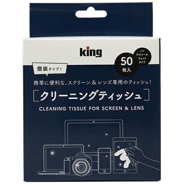 キング レンズクリーニングティッシュ PSCL50N2(50枚入)