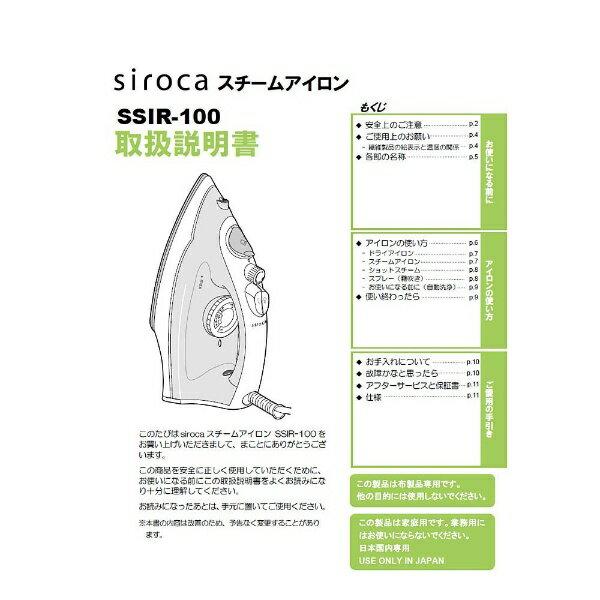siroca シロカ スチームアイロンSSIR-100 取扱説明書