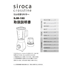 siroca シロカ ミル付きミキサーSJM-180 取扱説明書