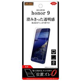レイアウト rayout HUAWEI honor 9用 液晶保護フィルム 指紋防止 光沢 RT-HH9F/A1