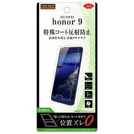 レイアウト rayout HUAWEI honor 9用 液晶保護フィルム さらさらタッチ 指紋 反射防止 RT-HH9F/H1