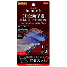 レイアウト rayout HUAWEI honor 9用 液晶保護フィルム TPU 光沢 フルカバー 耐衝撃 RT-HH9FT/WZD