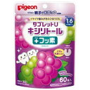 ピジョン pigeon タブレットUキシリトール+フッ素ブドウミックス味 60粒