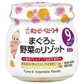キューピー kewpie まぐろと野菜のリゾット 100g【rb_pcp】