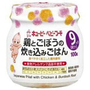 キューピー kewpie 鶏とごぼうの炊き込みごはん 100g【wtbaby】