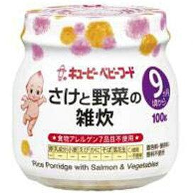 キューピー kewpie さけと野菜の雑炊 100g【rb_pcp】