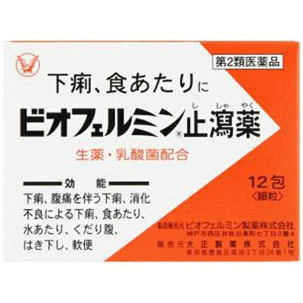 【第2類医薬品】 ビオフェルミン止瀉薬(12包)大正製薬