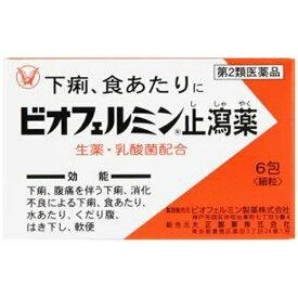 【第2類医薬品】 ビオフェルミン止瀉薬(6包)【wtmedi】大正製薬 Taisho