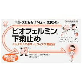 【第2類医薬品】 ビオフェルミン下痢止め(30錠)【wtmedi】大正製薬 Taisho