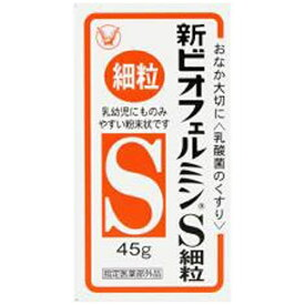 新ビオフェルミンS細粒(45g)【rb_pcp】大正製薬 Taisho