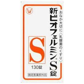 新ビオフェルミンS錠(130錠)【rb_pcp】大正製薬 Taisho